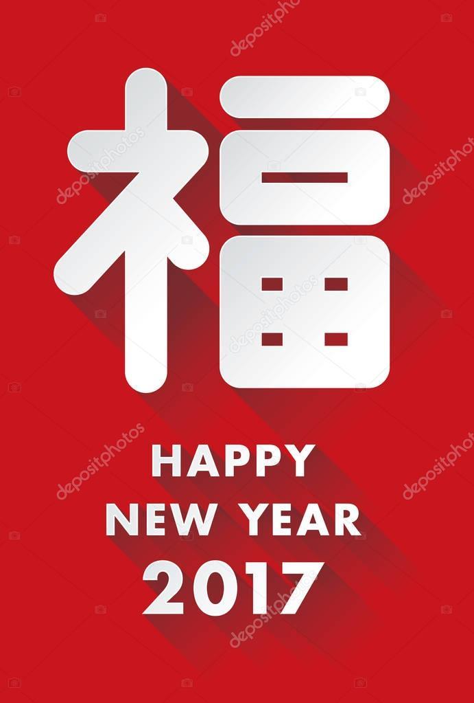 2017 Neujahrs Karte japanische Glück Höhe — Stockvektor ...