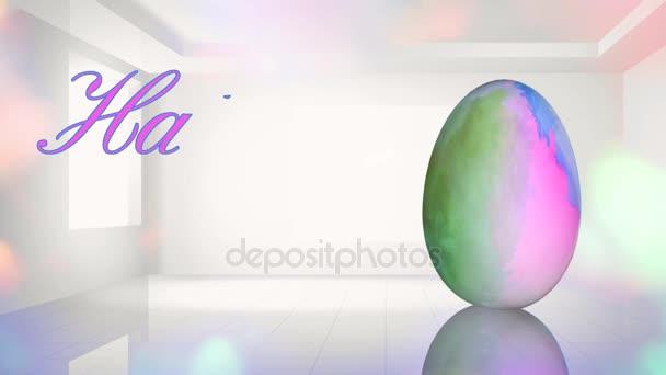 Watercolor Happy Easter Egg in White Room 4K