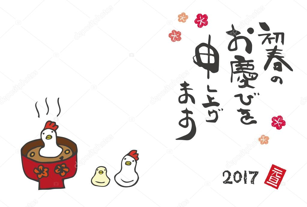 new year card with chicken shaped rice cake stock vector