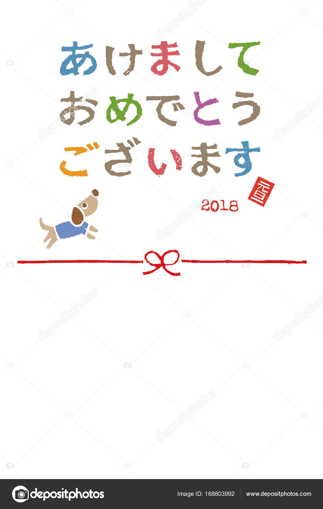 New year card with dog and colorful greeting letters translatio new year card with dog and colorful greeting letters translatio stock vector m4hsunfo