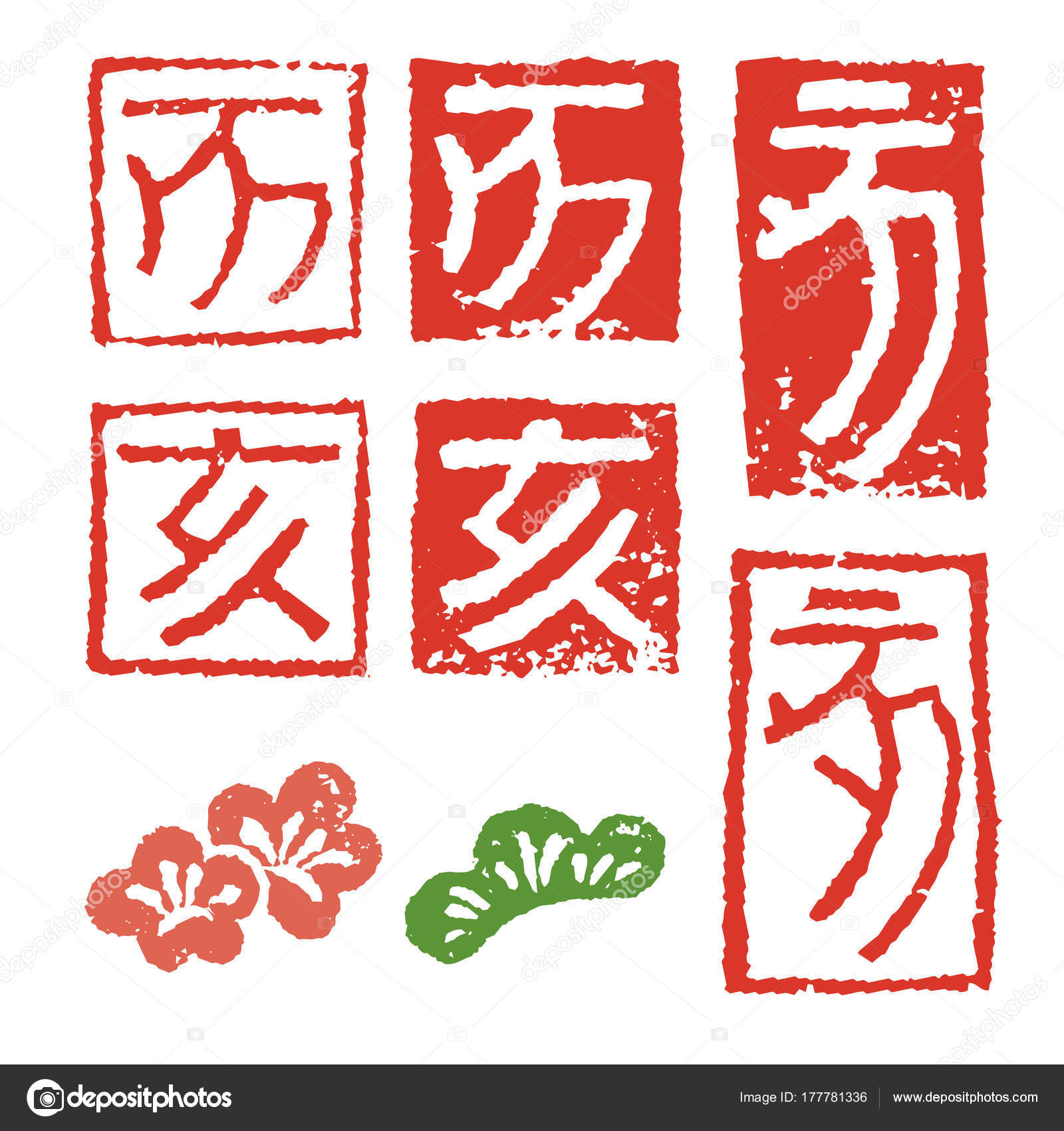 Stamp of kanji symbol boar new year elements stock vector stamp of kanji symbol boar plum flower and pine leaf new year elements translation of kanji boar vector by michikodesign buycottarizona Images