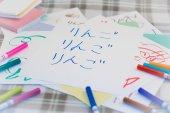 Giapponese; Bambini che scrivono il nome dei frutti per la pratica
