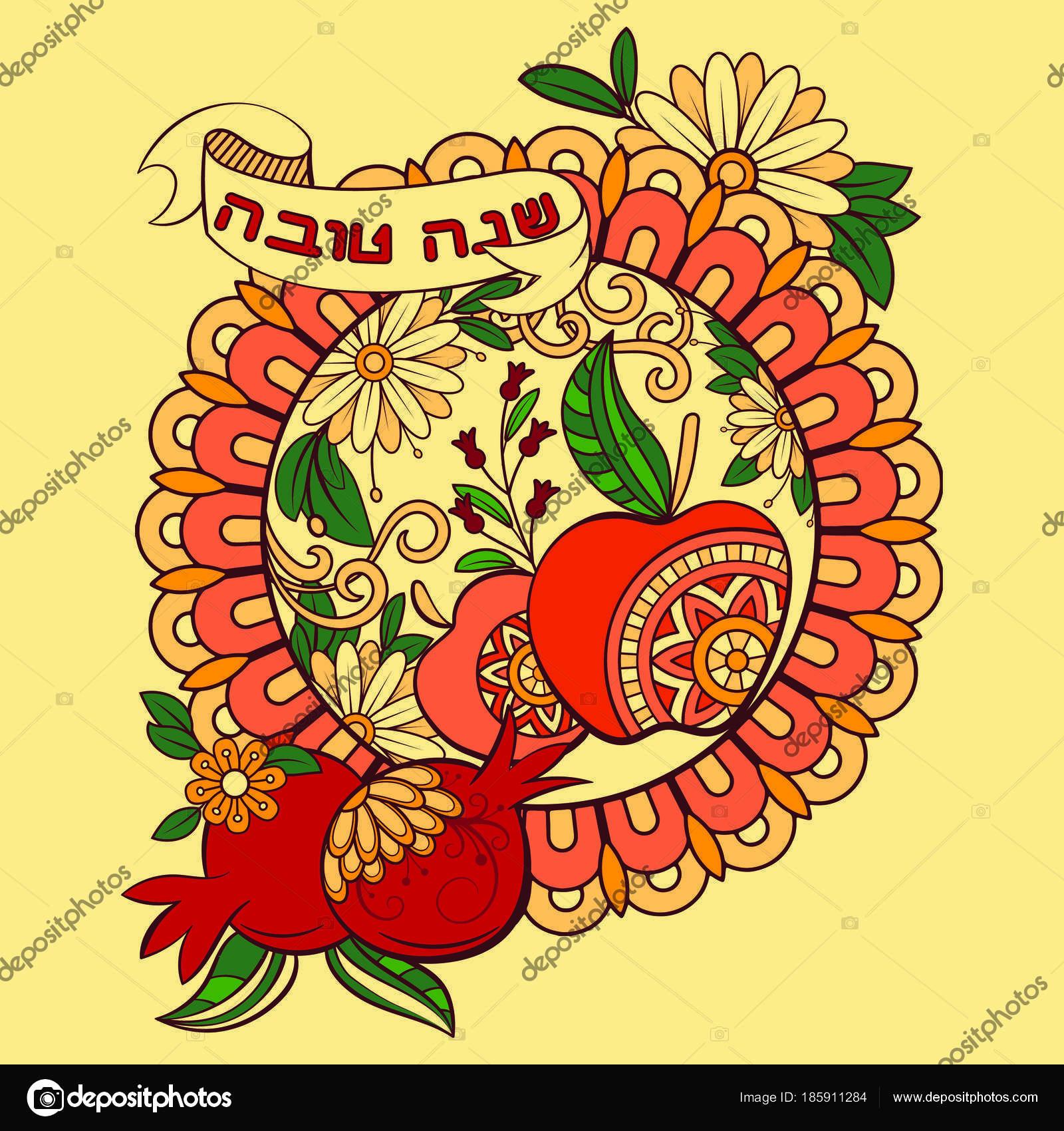 Rosh hashanah greeting card stock vector elinorka 185911284 rosh hashanah greeting card stock vector m4hsunfo