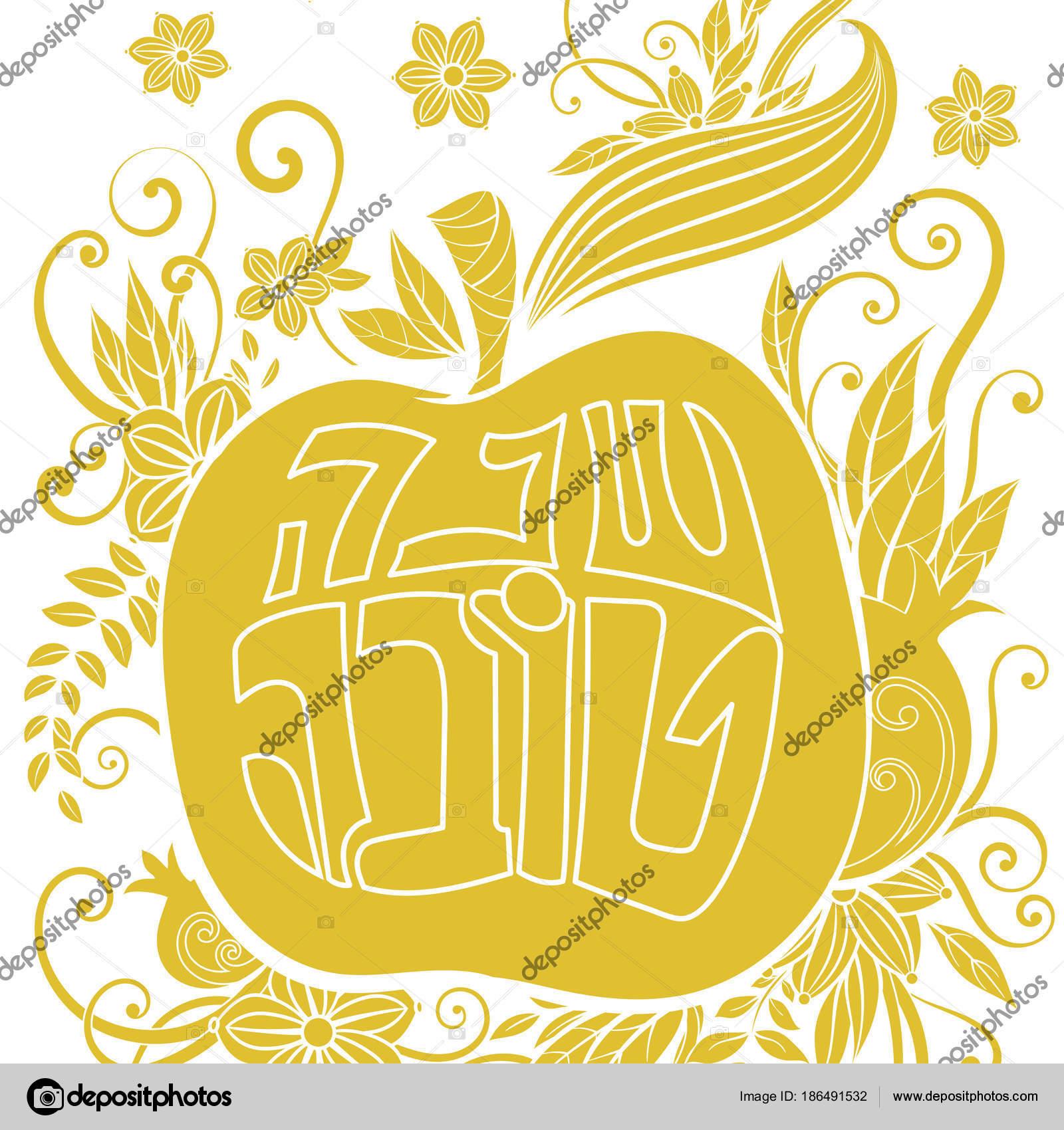 Rosh Hashanah Greeting Card Stock Vector Elinorka 186491532