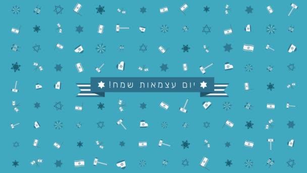 Izrael függetlenségi napja holiday flat design animáció háttér, hagyományos a szimbólumok és a héber szöveg
