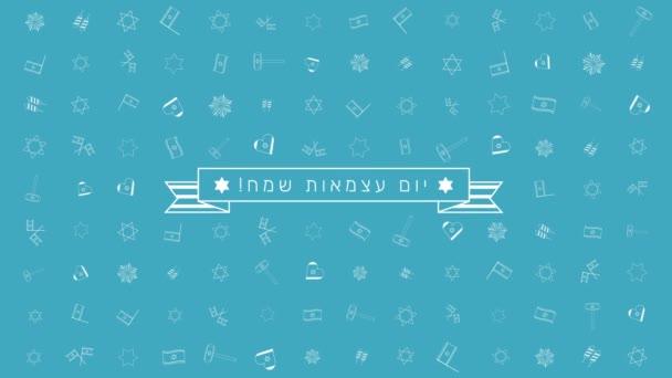 Izrael függetlenségi napja ünnep lapos design animáció háttér a hagyományos szerkezeti ikon szimbólumok és a héber szöveg