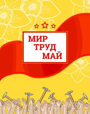 International Workers Day, May 1. Russian