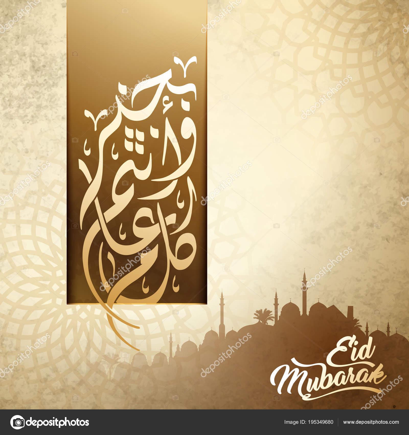Happy Eid Mubarak Arabic Calligraphy Islamic New Hijri Year Greeting