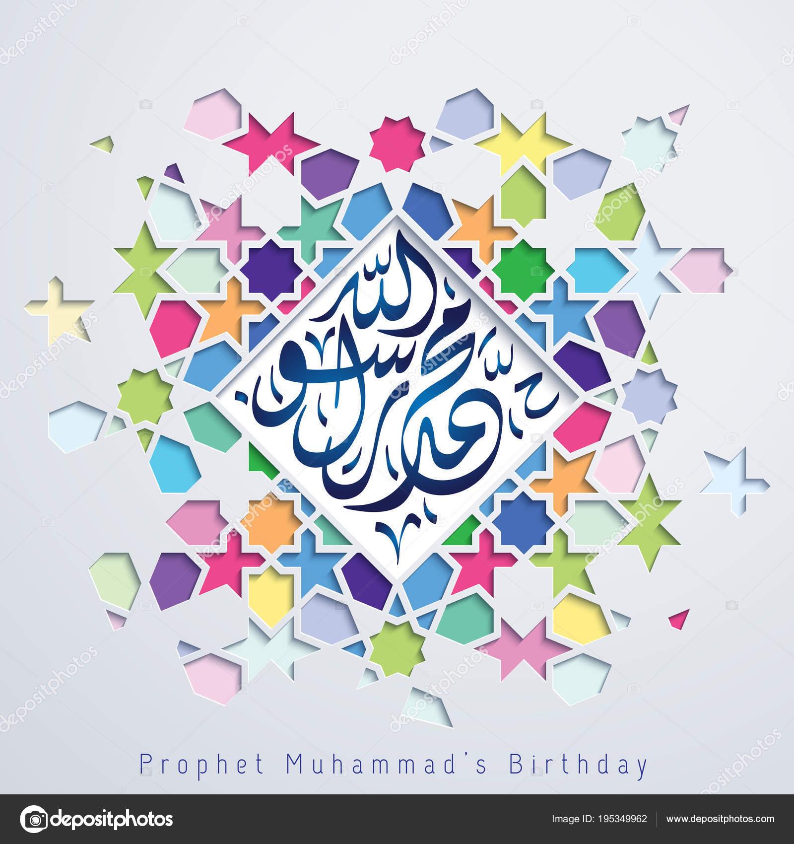 Mawlid nabi islamic greeting arabic calligraphy colorful pattern mawlid nabi islamic greeting arabic calligraphy colorful pattern stock vector m4hsunfo
