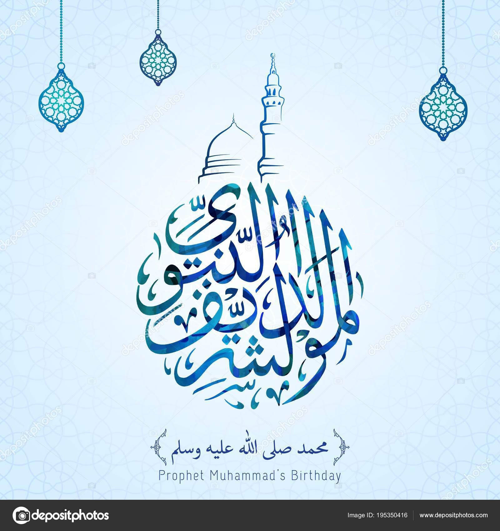 Feliz cumpleanos an arabe