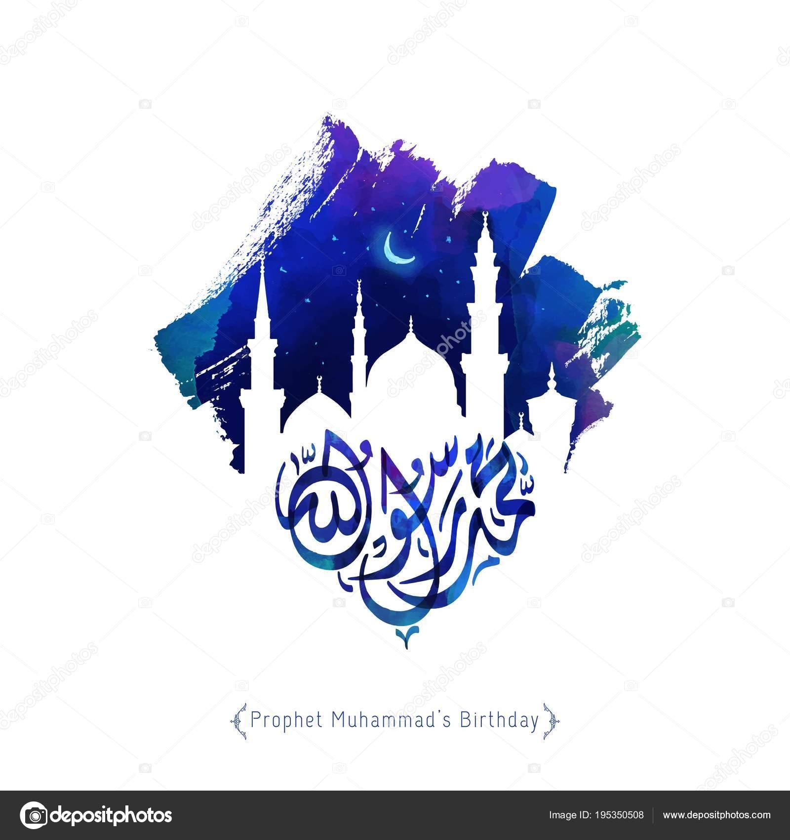 Mawlid Nabi Islamic Greeting Arabic Calligraphy Nabawi Mosque