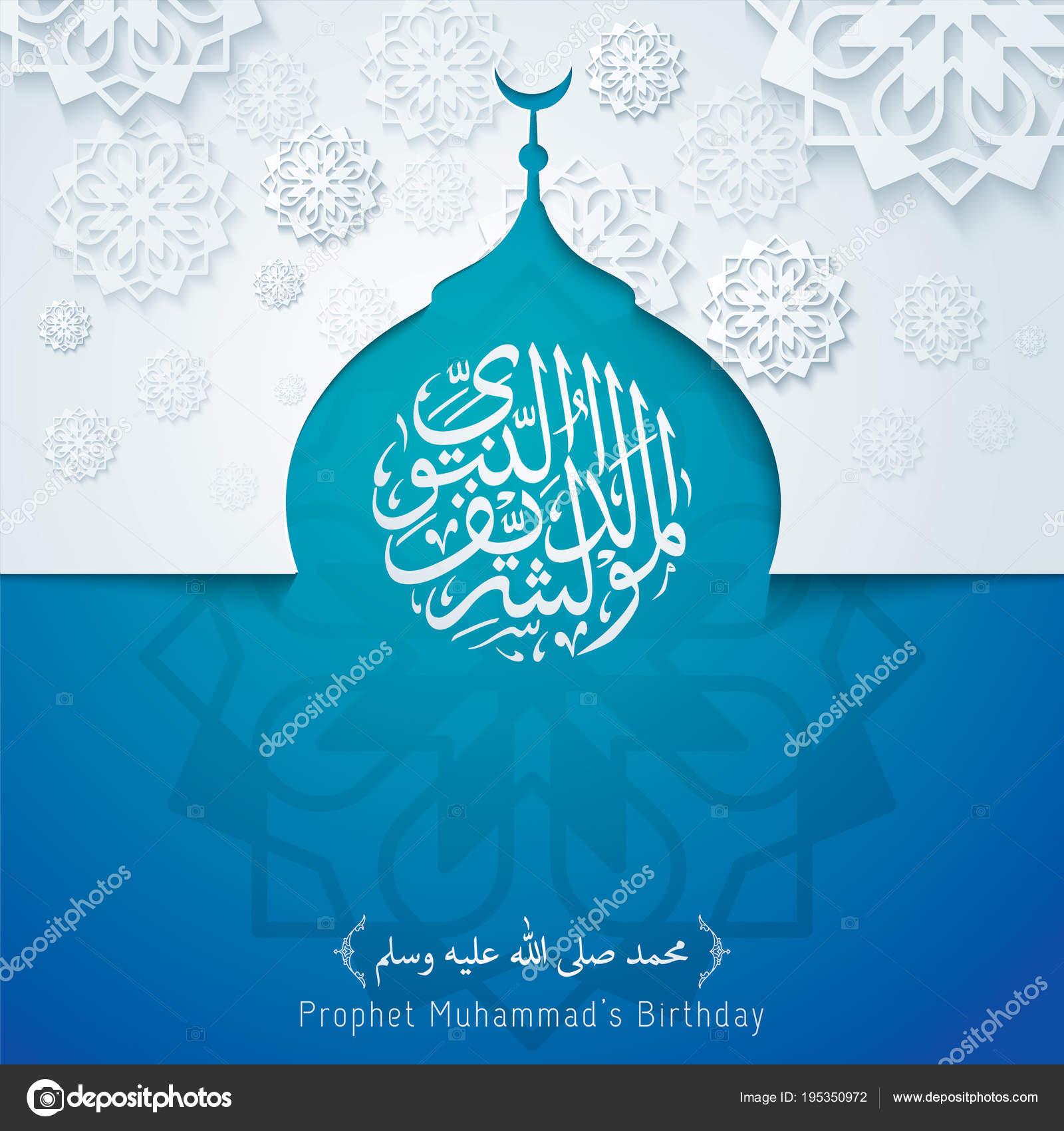 Mawlid Nabi Arabic Calligraphy Islamic Greeting Banner Background