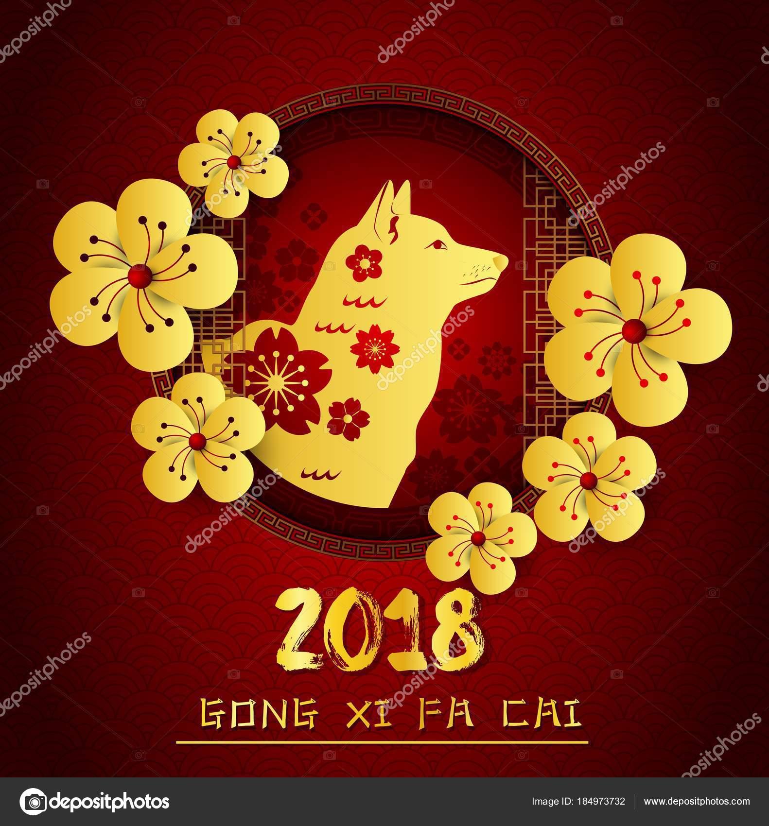幸せな中国の旧正月 2018 カードのベクター イラストです 犬の年