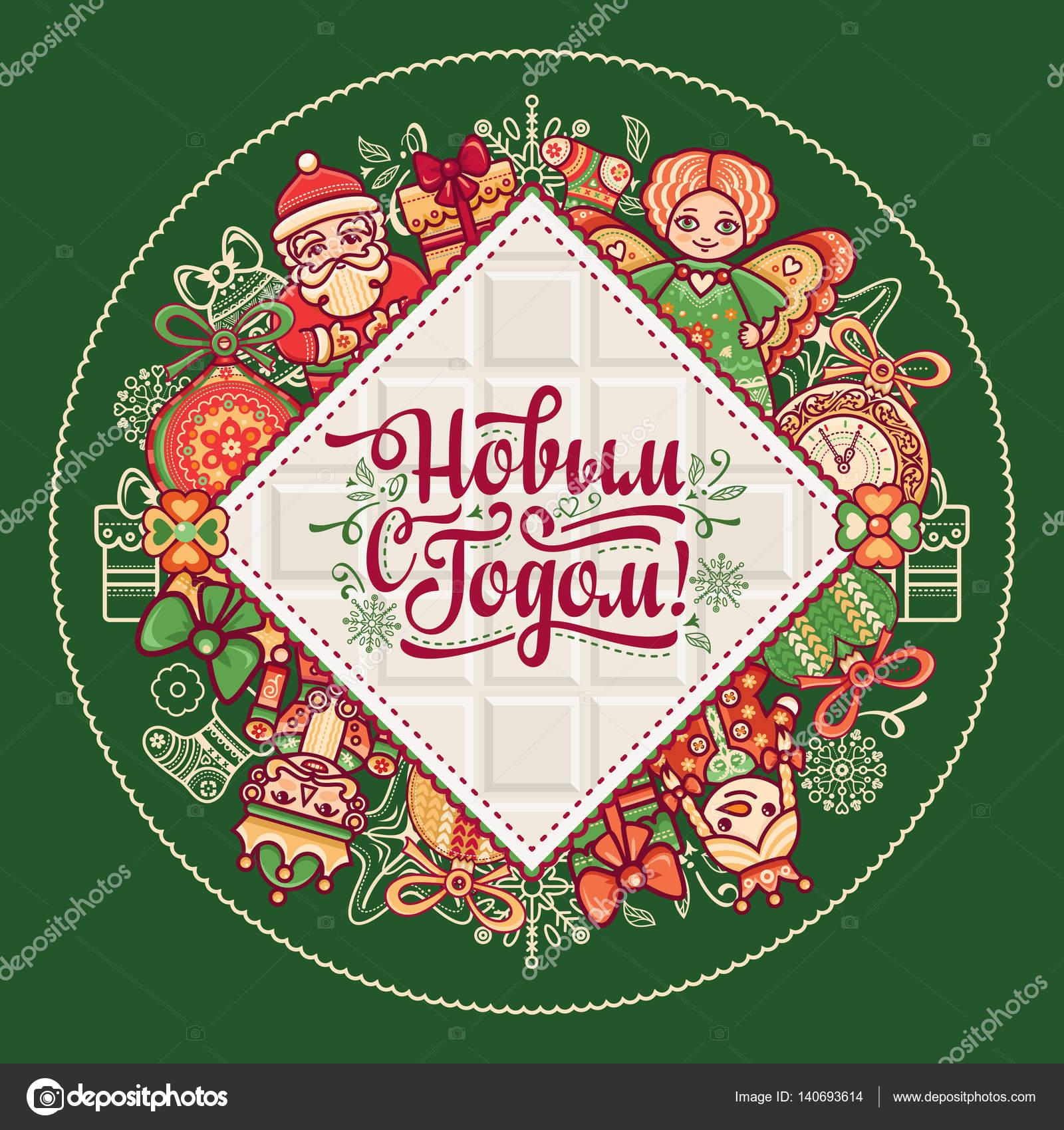 Neujahrskarte. Herzliche Wünsche für einen gelungenen Urlaub in ...
