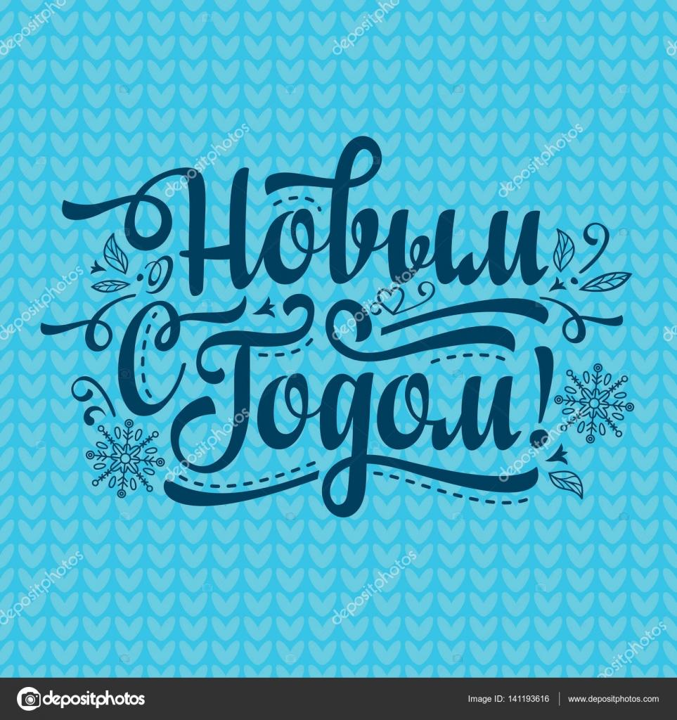 Neujahrsbotschaft. Herzliche Wünsche für einen gelungenen Urlaub in ...