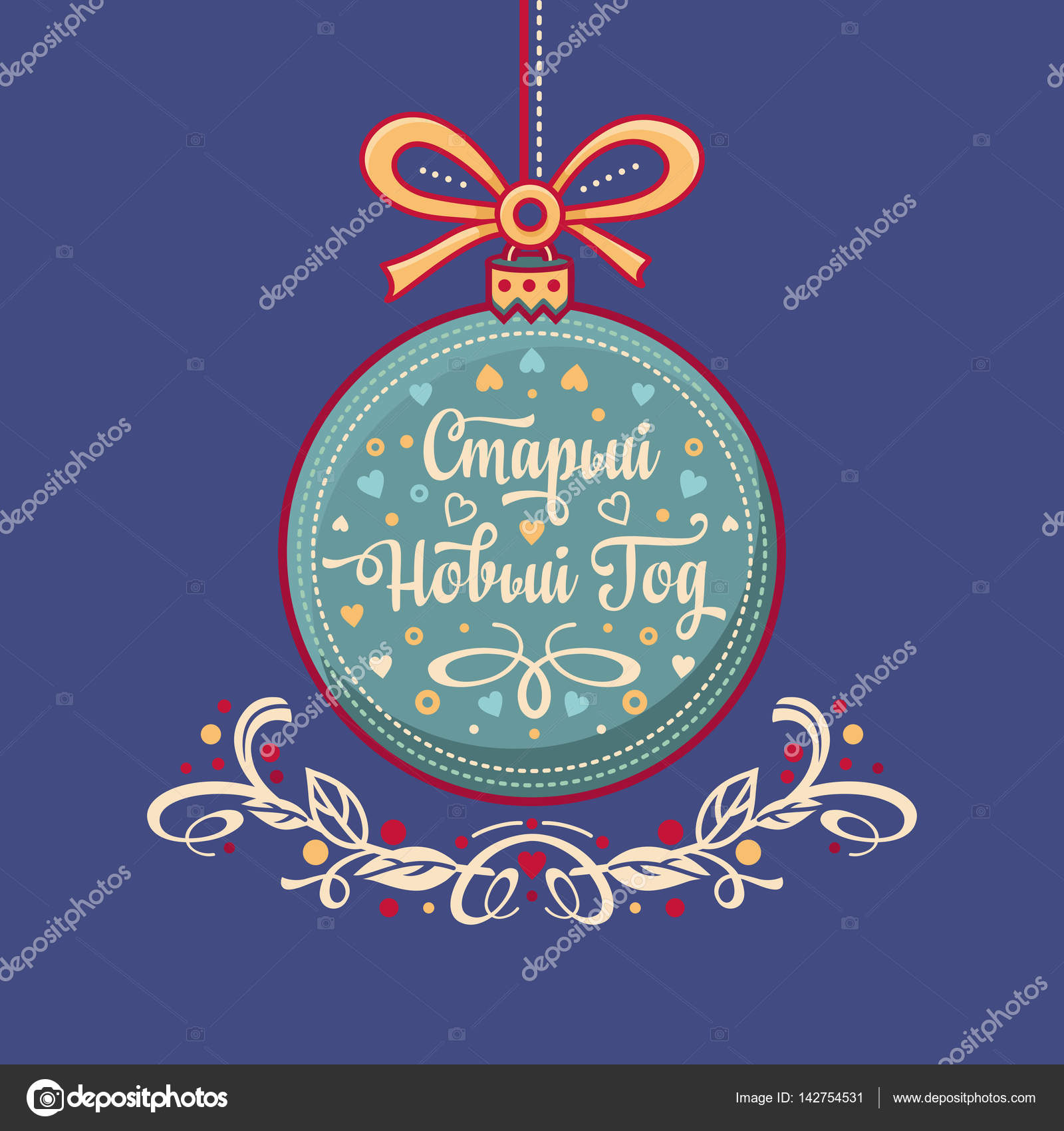 Holiday decorations colored ball greeting card calligraphic greeting card calligraphic phrase in russian cyrillic font translation from english the old new year vintage holiday in russia vector vector by zzn m4hsunfo