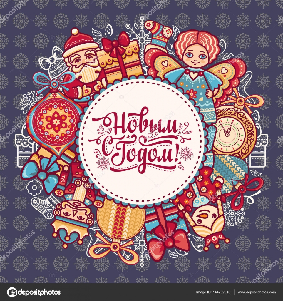 new year card holiday background phrase in russian language warm wishes for happy holidays in cyrillic english translation happy new year