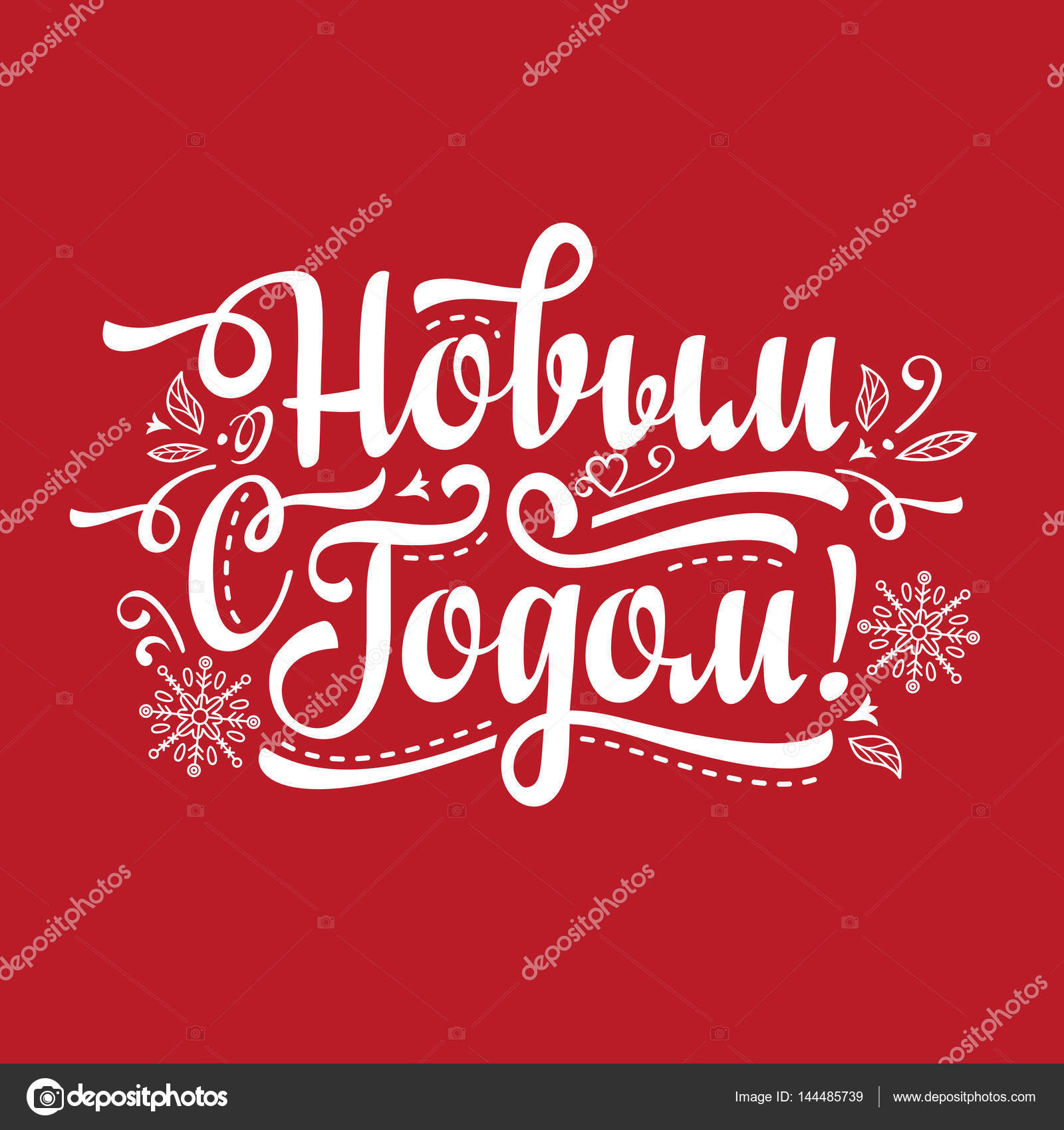 New year holiday background phrase in russian language stock phrase in russian language warm wishes for happy holidays in cyrillic english translation happy new year vector by zzn kristyandbryce Choice Image