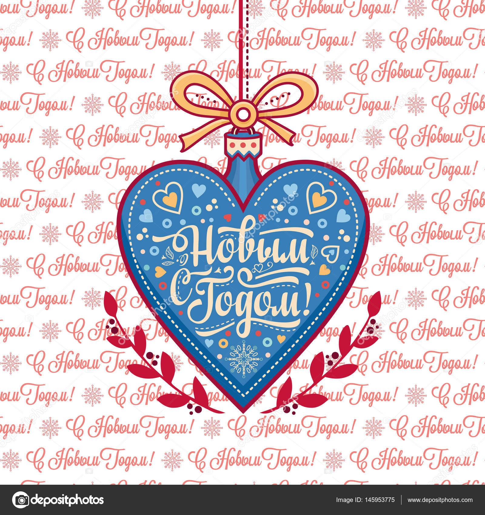 Grußkarte. Russische kyrillische Schrift. Übersetzen Sie auf ...