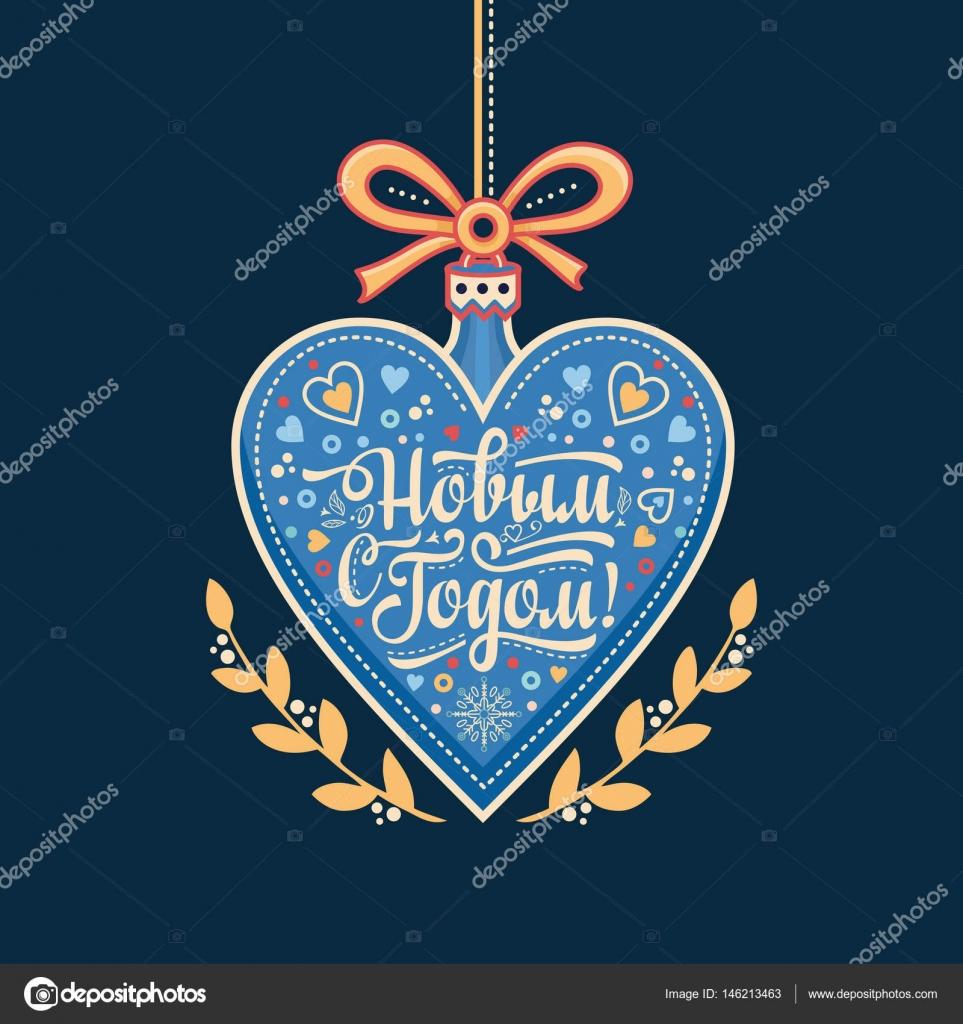 Kartkę Z życzeniami Czcionka Cyrylicy Rosyjskiej Tłumaczenie W