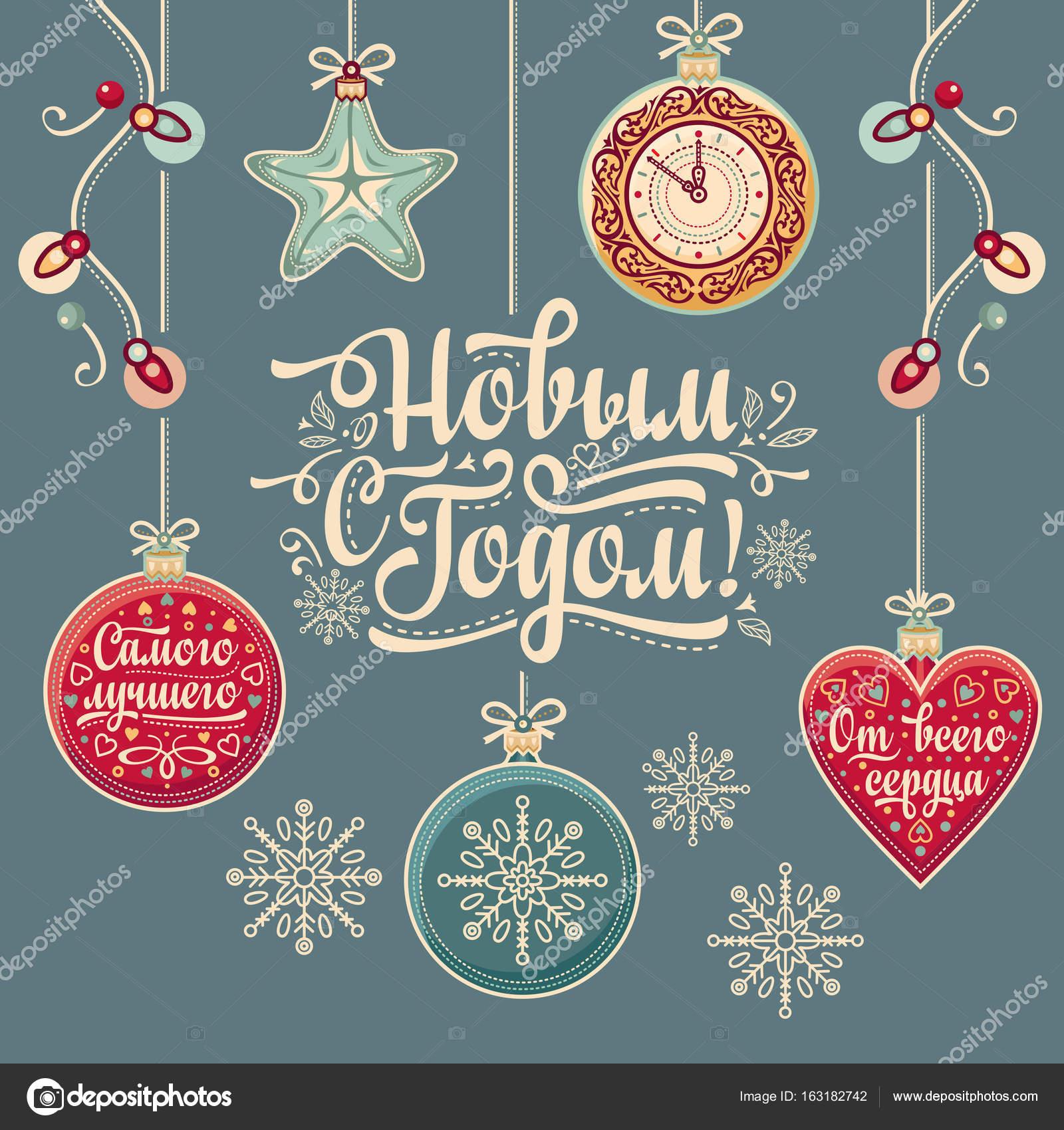 Carte bonne annee en russe