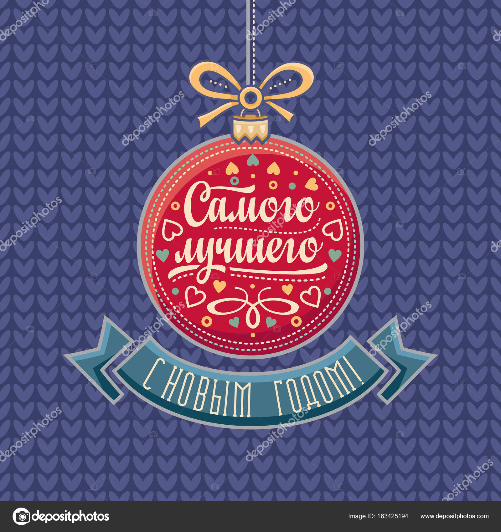 new year card phrase in russian language stock vector