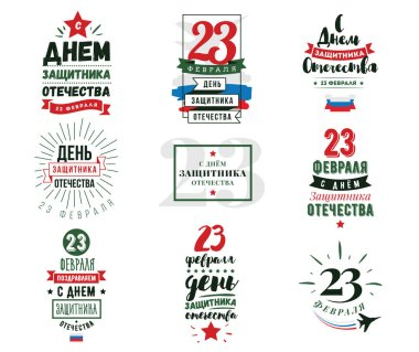 Typography for 23 february. Russian holiday.