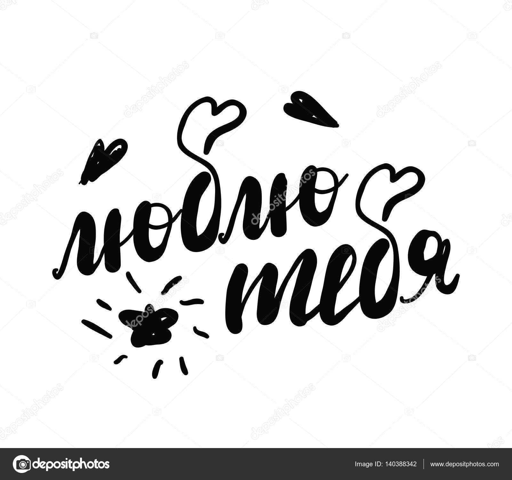 Calligraphie Russe Je T Aime Carte De Saint Valentin De