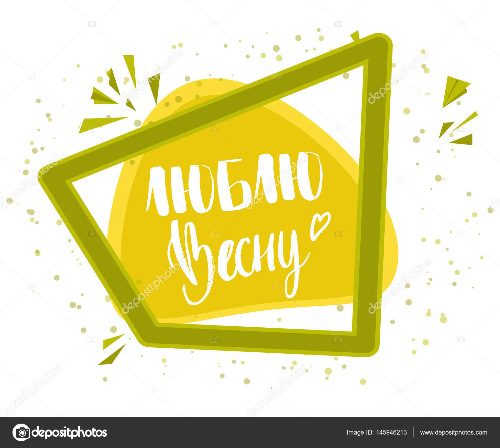 Ich liebe Frühling Design-Hintergrund. Schrift-Design. Grußkarte in ...