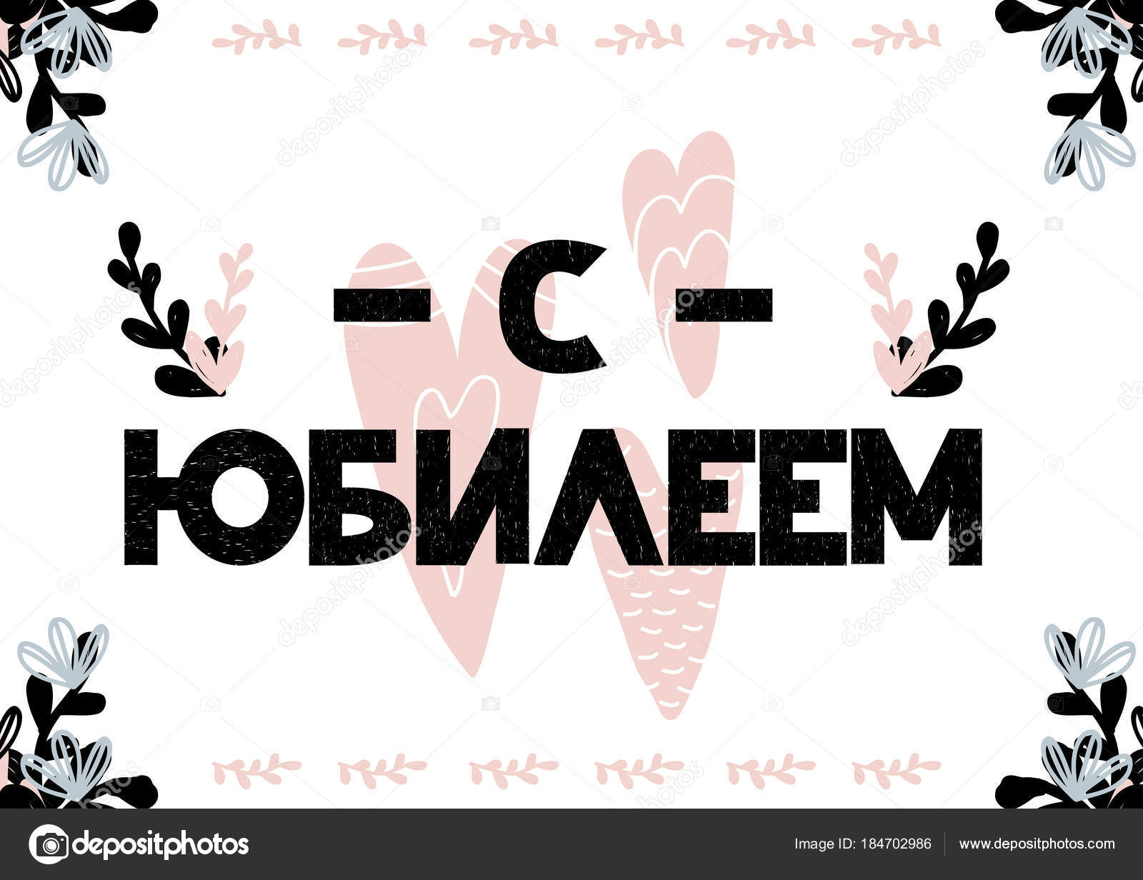 Card with cyrillic lettering happy anniversary with hearts and