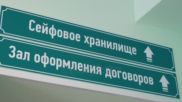 Zelený plast podepisuje na zeď ruský text sais bezpečné depozitáře a zasedací místnost