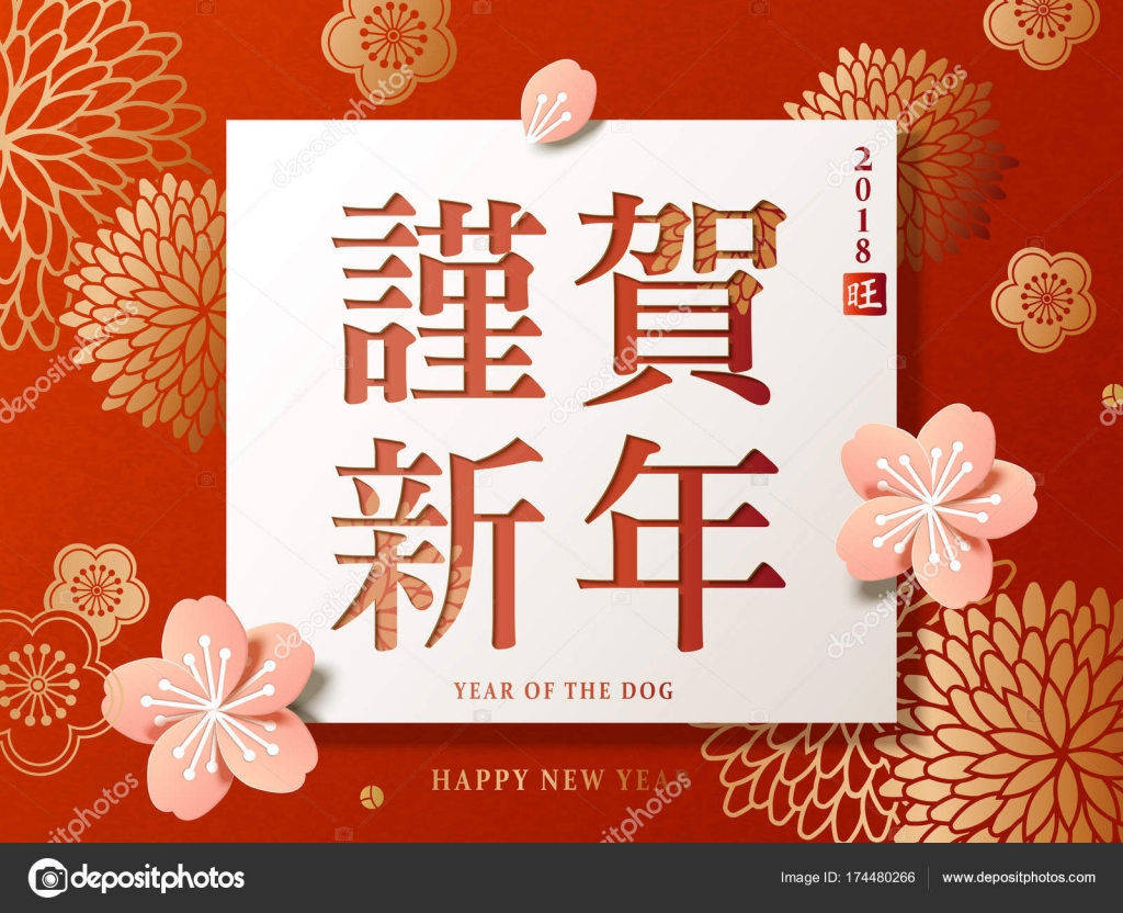 Japanese New Year Design Stock Vector Hstrongart 174480266