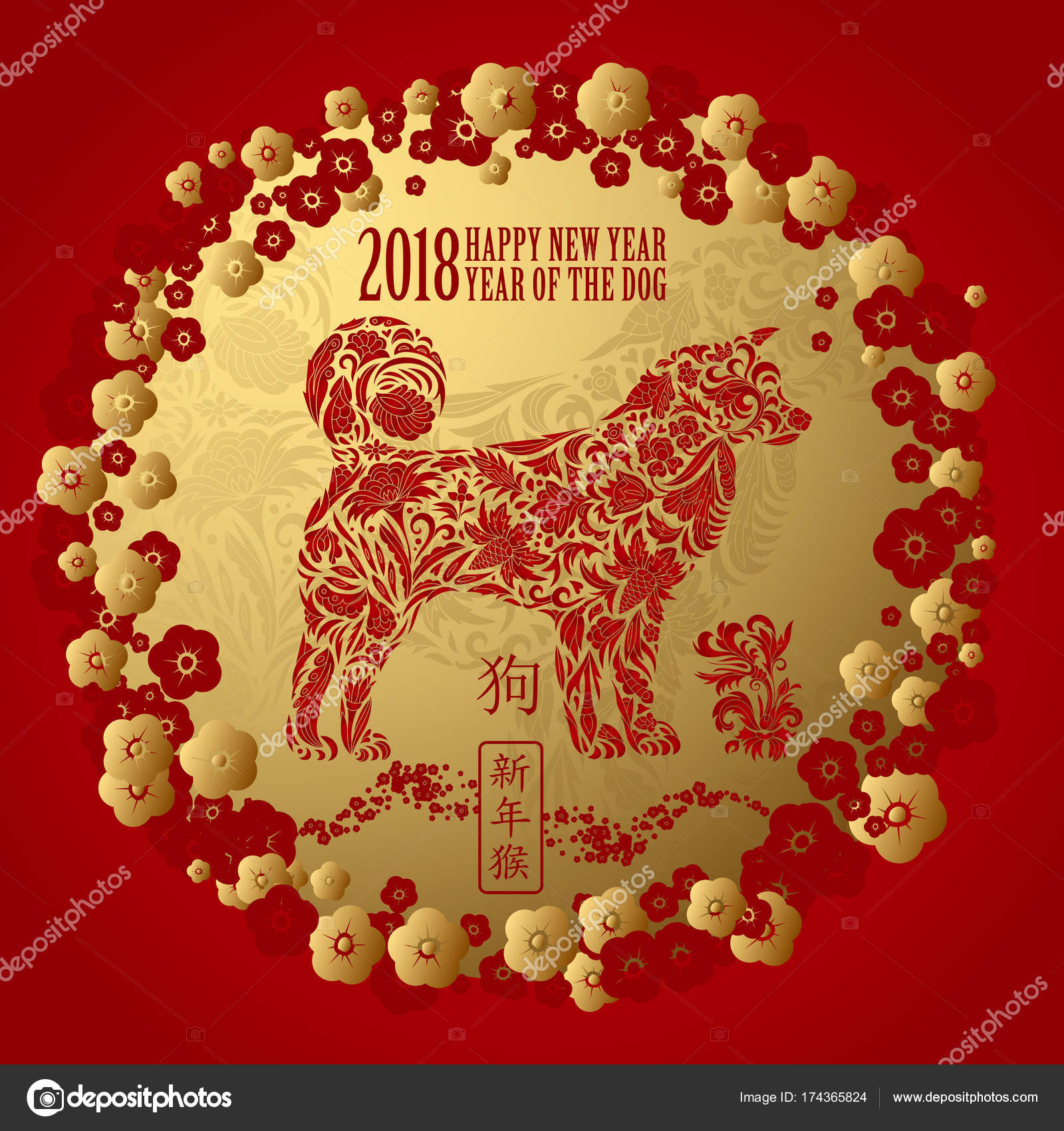 chinese new year emblem 2018 year of dog vector illustration hieroglyph translation dog happy new year zodiac sign with traditional sakura cherry