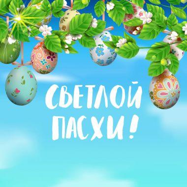 Handwritten inscription Happy Easter