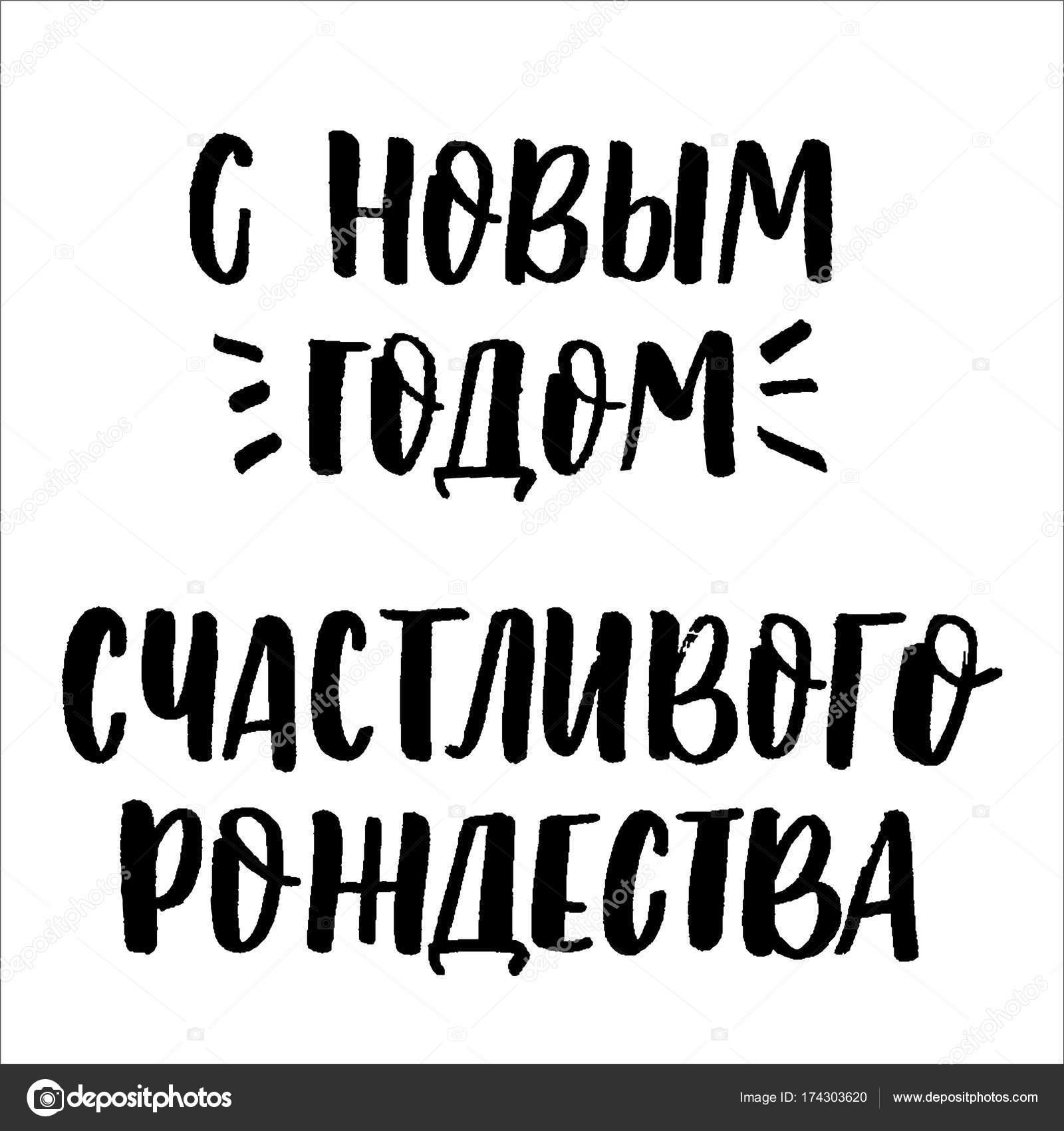 Frohe Weihnachten Russisch Kyrillisch.Frohes Neues Jahr Und Frohe Weihnachten Kyrillische Schrift