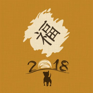 Chinese New Year 2018. Translation hieroglyph: Felicity. Vector