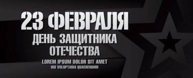 Russian translation of inscription: 23 February