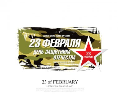 23 February. Happy Day of Defender of the Fatherland. banner in khaki colors stock vector