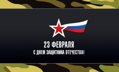 Defender of the Fatherland Day banner