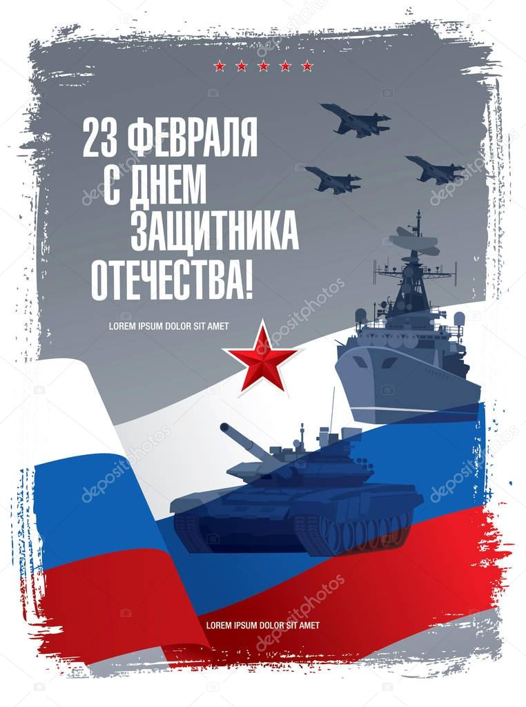 Happy Day of Defender of Fatherland.