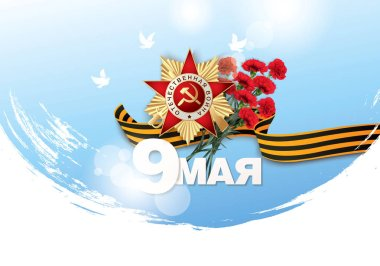 greeting card for May 9 Victory Day