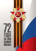 Photo May 9 Victory Day template