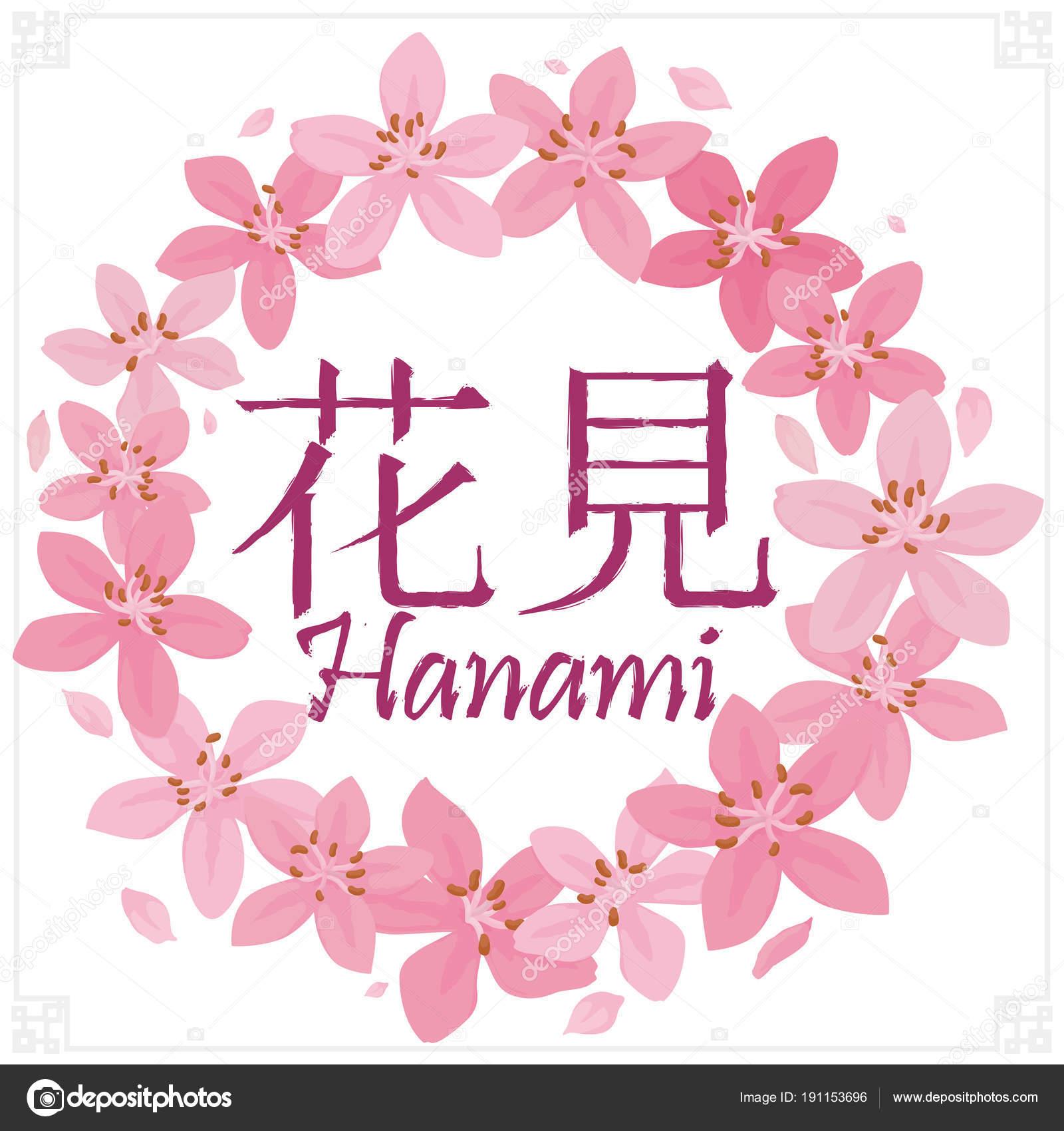 ベクトル イラスト花見祭を祝うために桜の花と花びらの輪 ストック