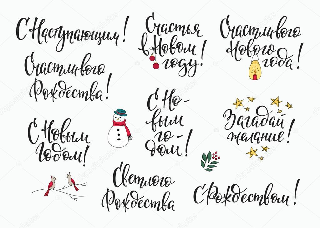 Christmas russian typography set