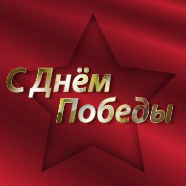 Victory Day. 9th May.9 May design vector graphics