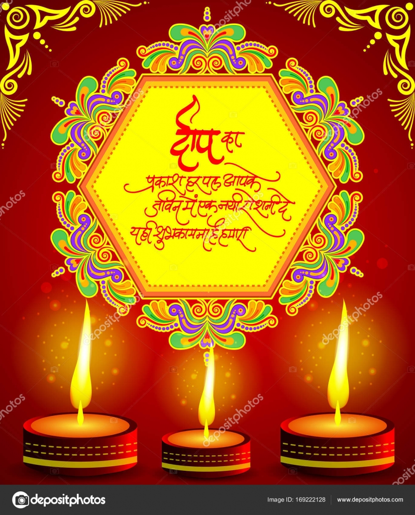 Frohe Weihnachten Hindi.Happy Diwali Hintergrund Mit Hindi Text Kalligraphie Wir