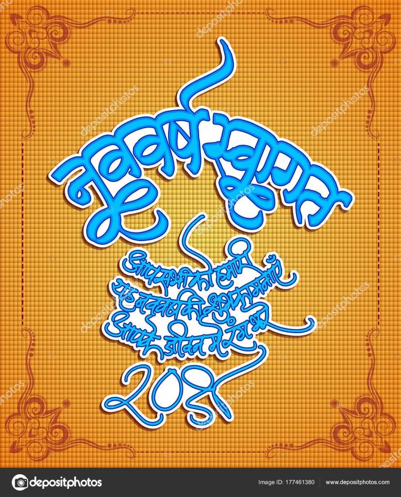 Frohe Weihnachten Hindi.Frohes Neues Jahr Wünschen Hindi Text Kalligraphie Banner Grußkarte
