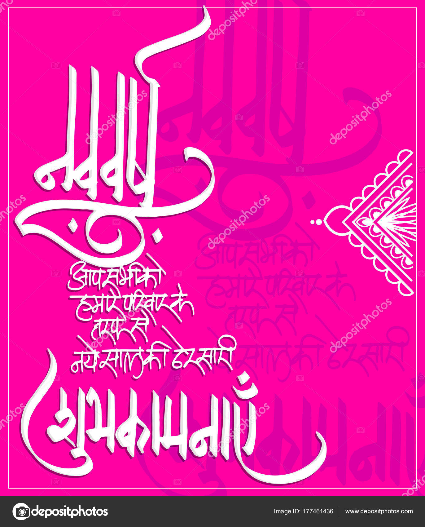 Happy New Year Wishing Hindi Text Calligraphy Banner Greeting Card
