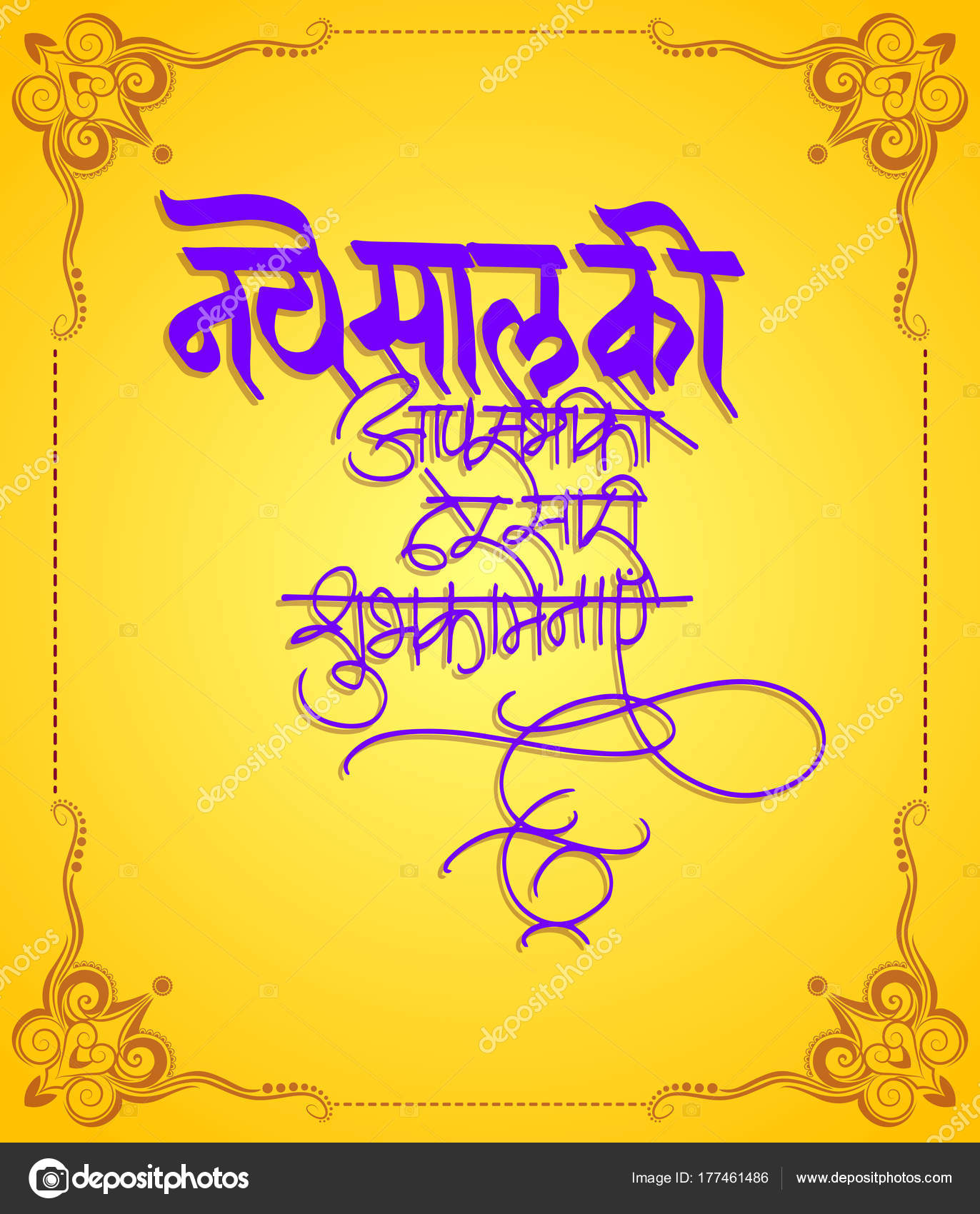 happy new year wishing hindi text calligraphy banner greeting card stock vector