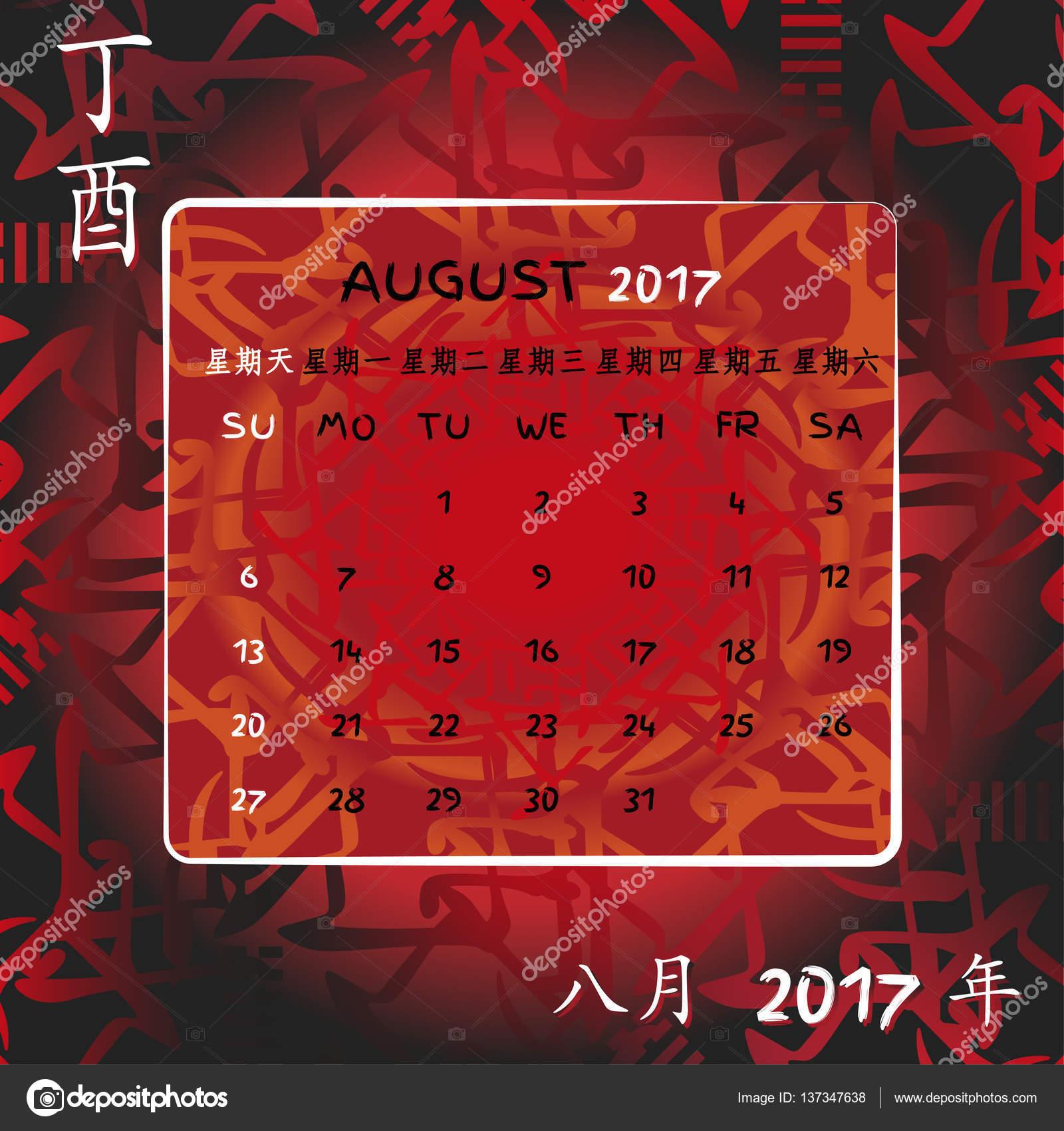 Calendario Traduzione Inglese.Vettore Feng Shui Calendario Feng Shui Calendario Della